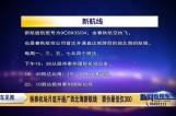 扬泰机场月底开通广西北海新航线  票价最低仅300