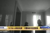 警务要闻:女工私入未调试电梯  民警挨层寻找终脱困