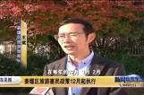 姜堰区旅游惠民政策12月起执行