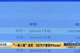 """""""一端三微""""抽奖  5位用户喜获iPhone7"""