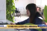 警务要闻:海陵公安设立首家乡镇出入境警务接待室