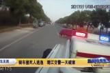 骑车撞死人逃逸  靖江交警一天破案