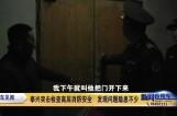 泰兴突击检查高层消防安全  发现问题隐患不少