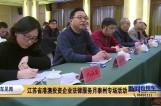 江苏省港澳投资企业法律服务月泰州专场活动
