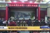 梅纪馆举行开馆30周年庆祝活动