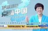 """莎普爱思疑过度宣传成""""网红"""" 专家支招预防白内障"""