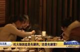 吃火锅到底是先涮肉,还是先涮菜?