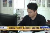 创业英雄会(51)范阳:奋斗创业路上 诠释最美青春