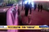 """德耀中华 公民道德建设故事(1666):环卫工拾金不昧  失物""""完璧归赵"""""""