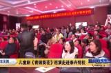 儿童剧《青铜葵花》巡演走进泰兴特校
