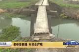 老桥要倒塌 村民生产难