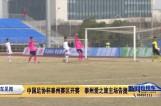 中国足协杯泰州赛区开赛  泰州爱之旅主场告捷