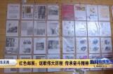 红色邮展:讴歌伟大历程 传承奋斗精神