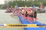 一千多名泳者将挑战凤城河