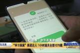 """""""学习强国""""挑战达人 1小时通关全部1076题"""