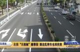 """右拐""""无接触""""酿事故 路边乱停车也须担责"""