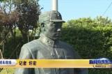 中国人民抗日战争胜利纪念日:追忆烽火岁月  传承抗战精神
