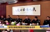 全市公安机关政治工作座谈会召开