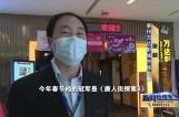 """新春影院迎来""""开门红"""" 景区客流低于疫情前"""