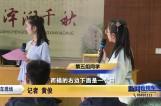 泰州市城东中心小学:讲述最美汉字 增强文化自信
