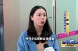 泰顺社区功能性主题党日活动 推进垃圾分类进社区