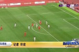 中国女足进军东京奥运会 泰州籍球员勇担后防中坚