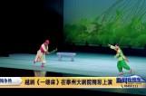 越剧《一缕麻》在泰州大剧院精彩上演