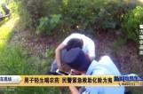 男子轻生喝农药 民警紧急救助化险为夷