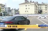 黄桥:上半年新增500个停车位 群众生活更方便