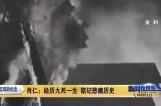 肖仁:经历九死一生 铭记悲痛历史