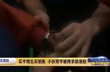 买手铐忘买钥匙 小伙双手被拷求助消防