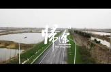 微电影作品展映   归途2