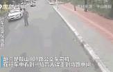 """【你很了不起!】这么走就对了!盲人误入车流,公交司机助其规划""""最佳线路"""""""