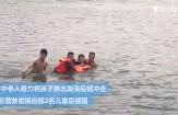 揪心!祖孙三人戏水被困 路人消防合力救人 结果……