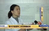 泰兴开始接种二价宫颈癌疫苗