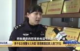 男子多次报警女儿失踪,原是醉酒后家人闭门不见