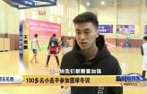 100多名小选手参加篮球冬训