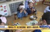 国际盲人节:幼儿角色体验  感受不一样的世界