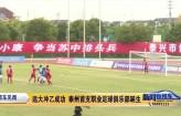 远大冲乙成功 泰州首支职业足球俱乐部诞生