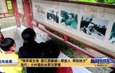 """海軍誕生地 渡江英雄城·那些人 那些地方""""  漁行 小村落的光榮與夢想"""