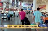"""受台风""""利奇马""""影响 汽车客运南站33个班次停运"""