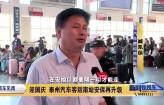 迎國慶 泰州汽車客運南站安保再升級