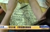 校社共建  丹青潑墨祝福祖國