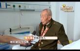 """""""尋訪身邊的老黨員""""之一:傷殘老軍人吳元章"""