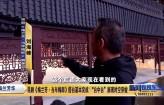 """昆劇《梅蘭芳·當年梅郎》搭臺基本完成 """"臺中臺""""展現時空穿梭"""
