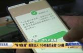 """""""學習強國""""挑戰達人 1小時通關全部1076題"""