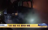 滿載數十噸快遞物流車起火 消防緊急撲救挽回損失