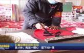 樊才林:掏出一顆心  留下枝葉情