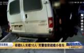 核载6人实载10人 民警查获超载小客车