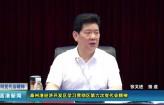 2021.8.2泰州港经济开发区学习贯彻区第六次党代会精神